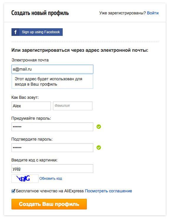 1.РЕГИСТРАЦИЯ. Нажмите на кнопку «Регистрация» на главной странице или  в правом верхнем углу любой страницы.  Введите ваше имя и адрес электронной почты. Придумайте и подтвердите пароль. Нажмите на «Создать ваш профиль»  и можете приступать к покупкам!http://s.click.aliexpress.com/e/v76EUVnMV