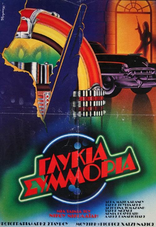 Sweet Bunch (1983) aka Glykia symmoria.