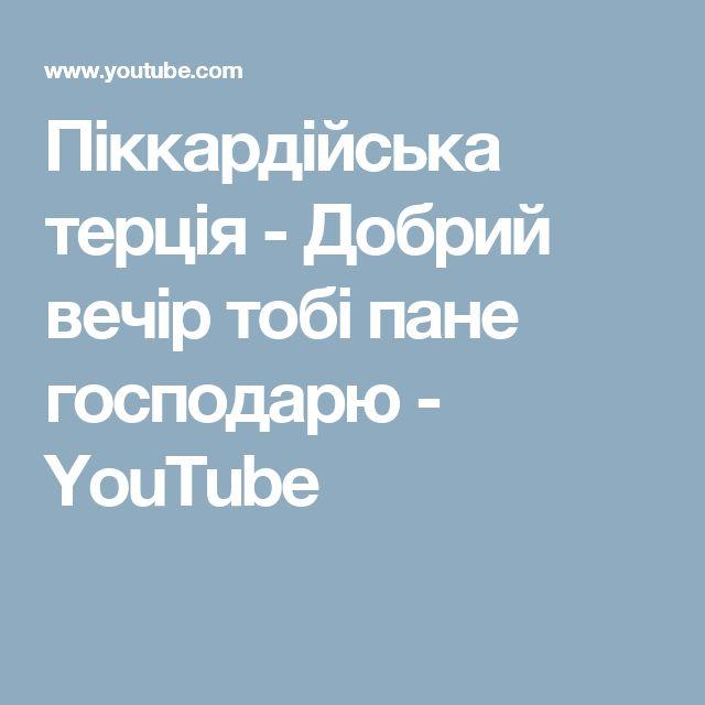 Піккардійська терція - Добрий вечір тобі пане господарю - YouTube