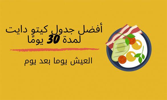 أفضل جدول كيتو دايت لمدة 30 يوم ا Diet Wls
