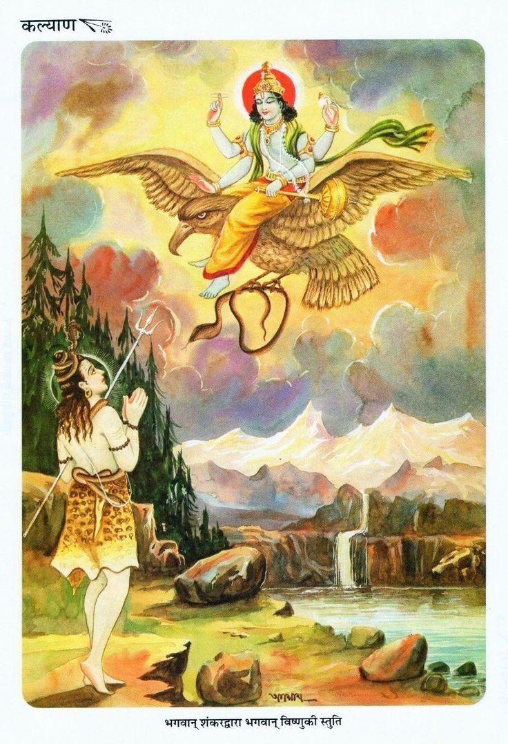Hindu Cosmos — Shiva Vishnu - Lord Shiva and Lord Vishnu on...