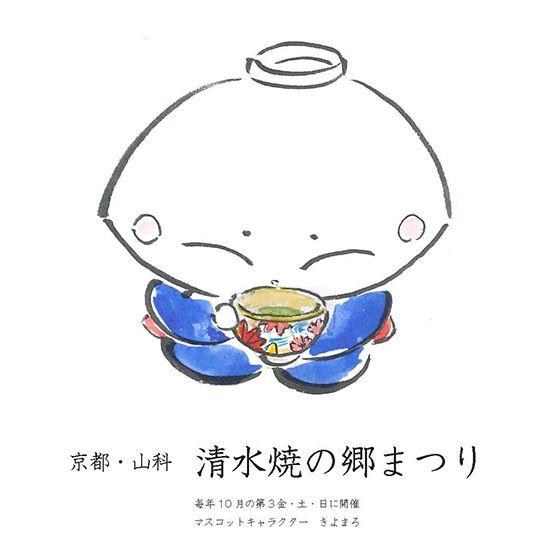 京都・山科 清水焼の郷まつり 毎年10月第3金・土・日に開催 マスコットキャラクター きよまろ