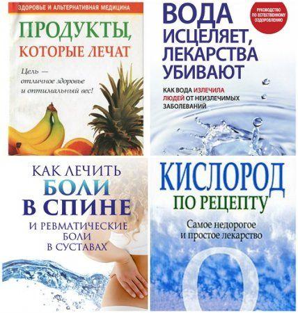 Здоровье и альтернативная медицина в 10 книгах (2004-2017) DjVu, PDF, FB2