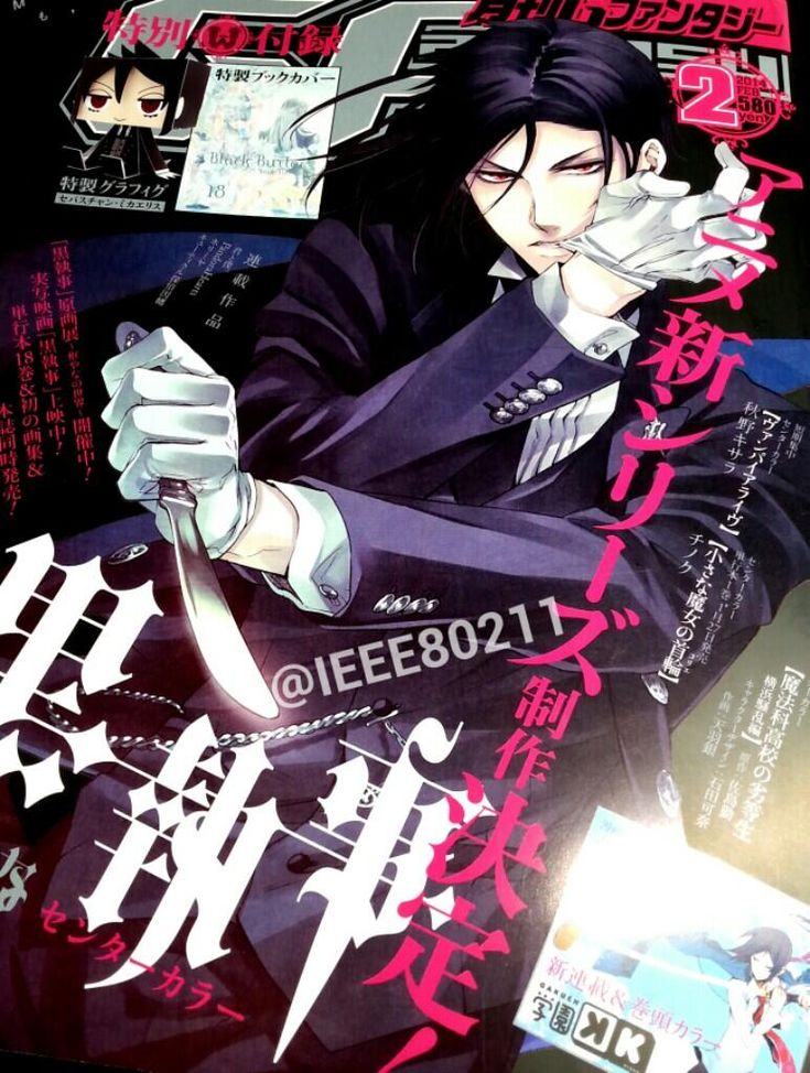 New Black Butler Anime Series GreenLit The cover of the