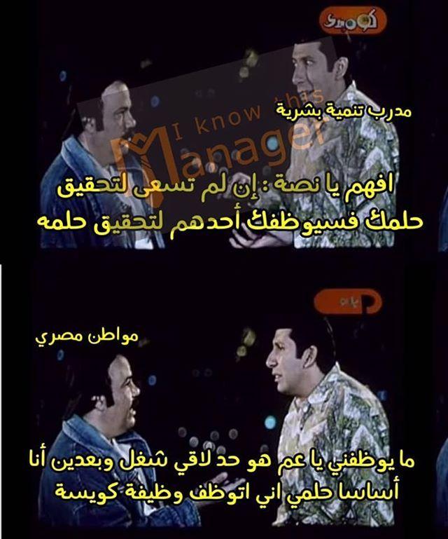 مش حوار يعني Funny Comments Funny Dude Funny Arabic Quotes