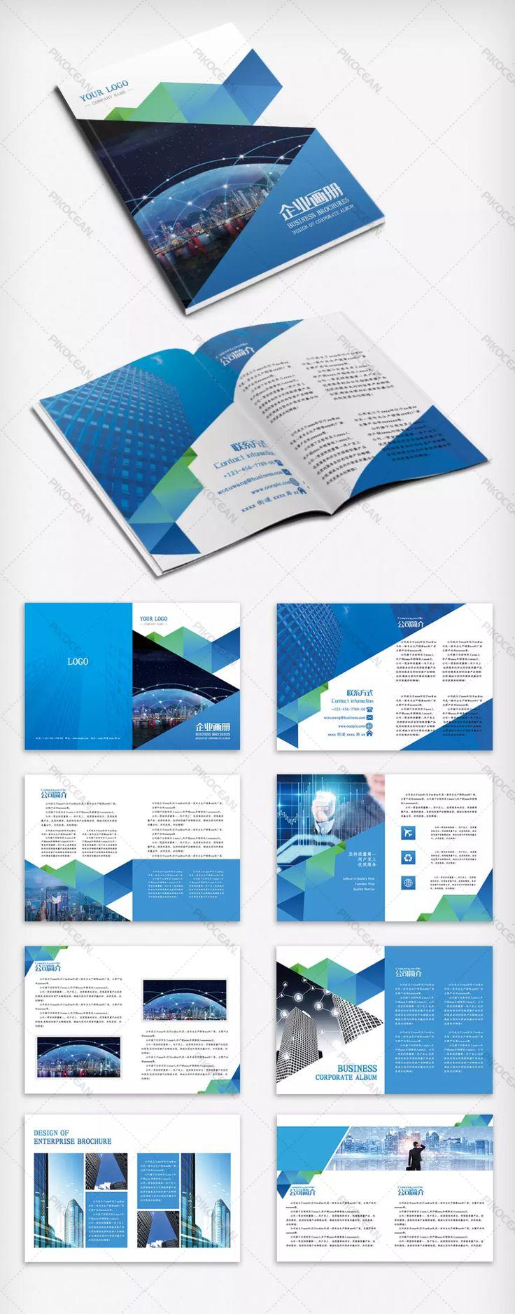Blue fashion atmosphere technology company general brochure complete set psddownload | Pikocean