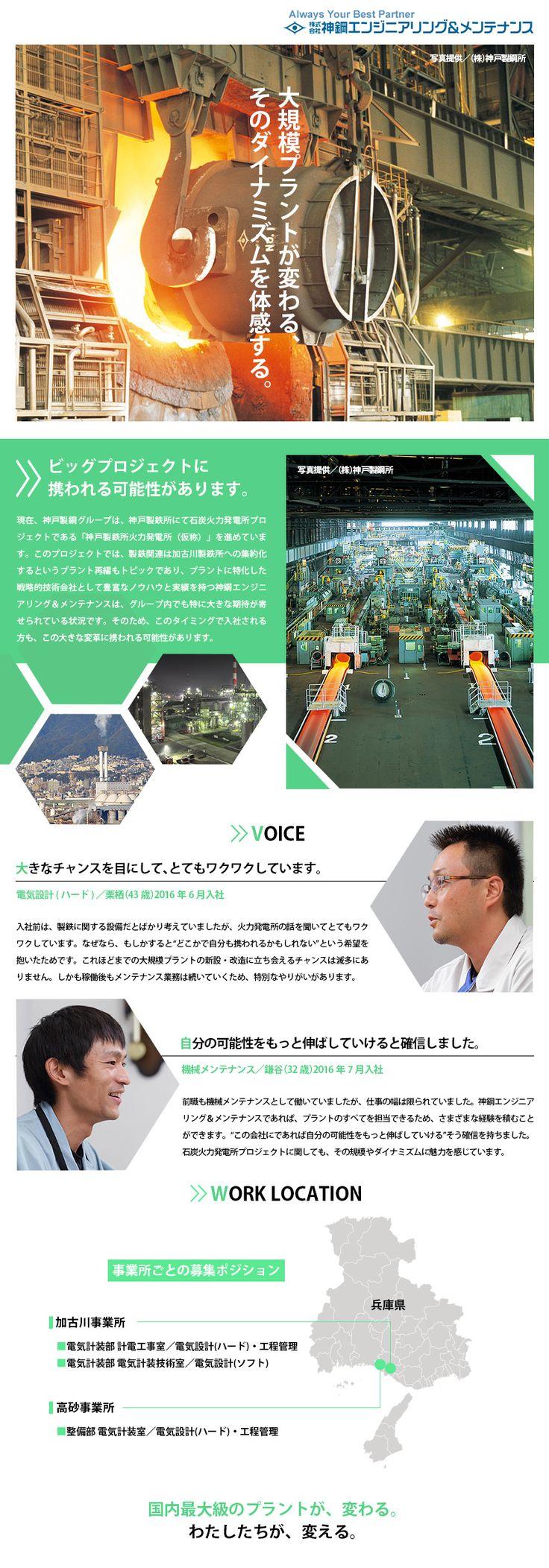 株式会社神鋼エンジニアリング&メンテナンス(神戸製鋼所100%出資)/電気系技術職【電気設計(ハード)・工程管理/電気設計(ソフト)】の求人PR - 転職ならDODA(デューダ)