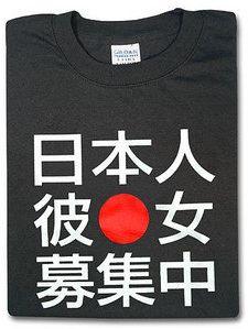 #ThinkGeek                #ThinkGeek                #Looking #Japanese #Girlfriend                      Looking For A Japanese Girlfriend                                             http://www.seapai.com/product.aspx?PID=1806354
