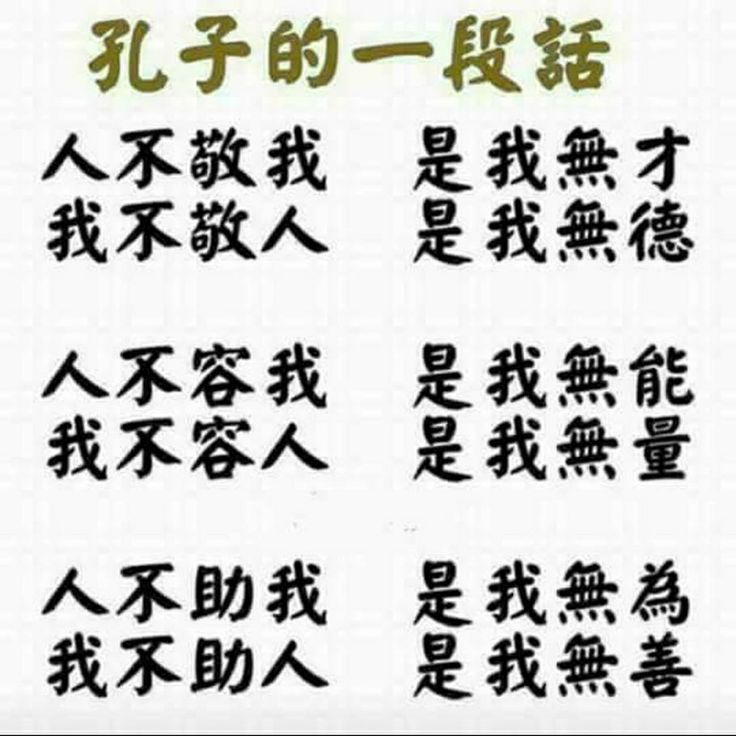 7 Best Chinese Quotes Images On Pinterest
