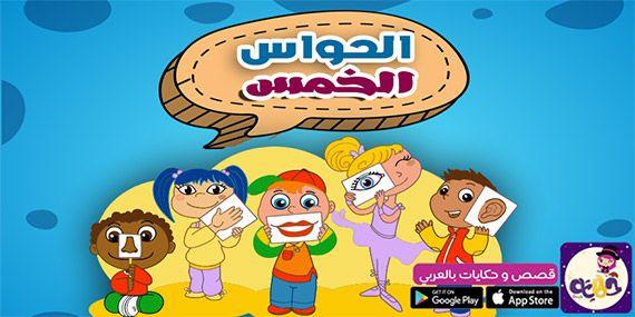 قصة الحواس الخمسة للاطفال من قصص رياض الأطفال التعليمية بتطبيق حكايات بالعربي اقرأها لطفلك وعلمه أهمية الحواس الخمس وكل Cereal Pops Pops Cereal Box Cereal Box