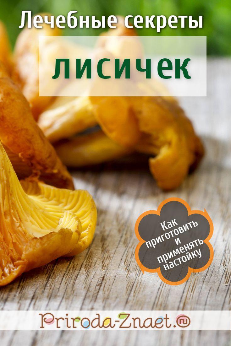 рецепт паразита)