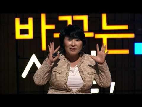 세바시 223회 이제는 스마트 부모 시대! @이호선 서울벤처대학원대학교 교수
