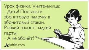 Аткрытка №334888: Урок физики. Учительница:  - Дети! Поставьте   эбонитовую палочку в   эбонитовый стакан.  Робкий голос с задней   парты:  - А не эбонёт? - atkritka.com