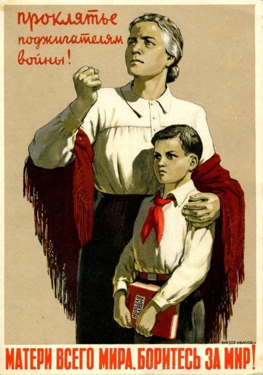 Агитационная открытка. Матери всего мира, боритесь за мир! - антикварные предметы в магазине ДеПутти