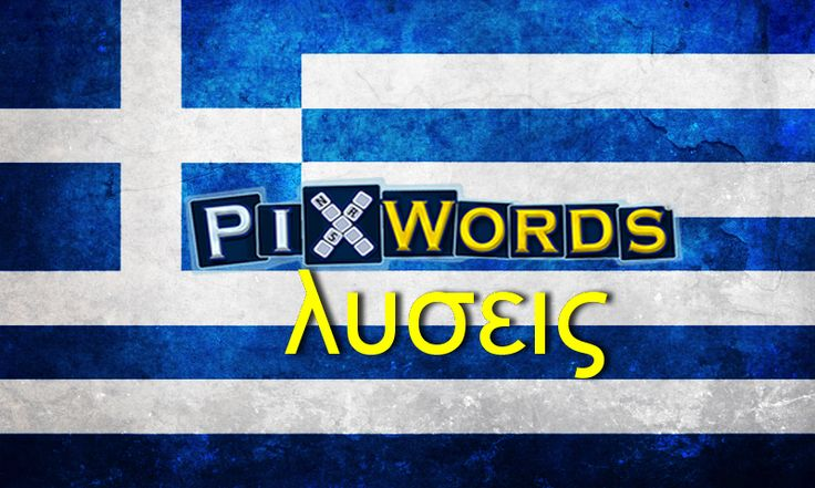 Pixwords λυσεις http://xn--qxaie4acl.pixwords.co.uk/