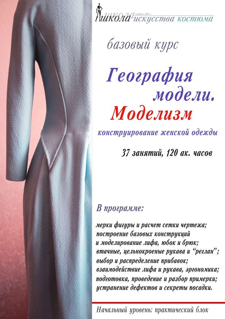 Школа искусства костюма: профессиональные курсы