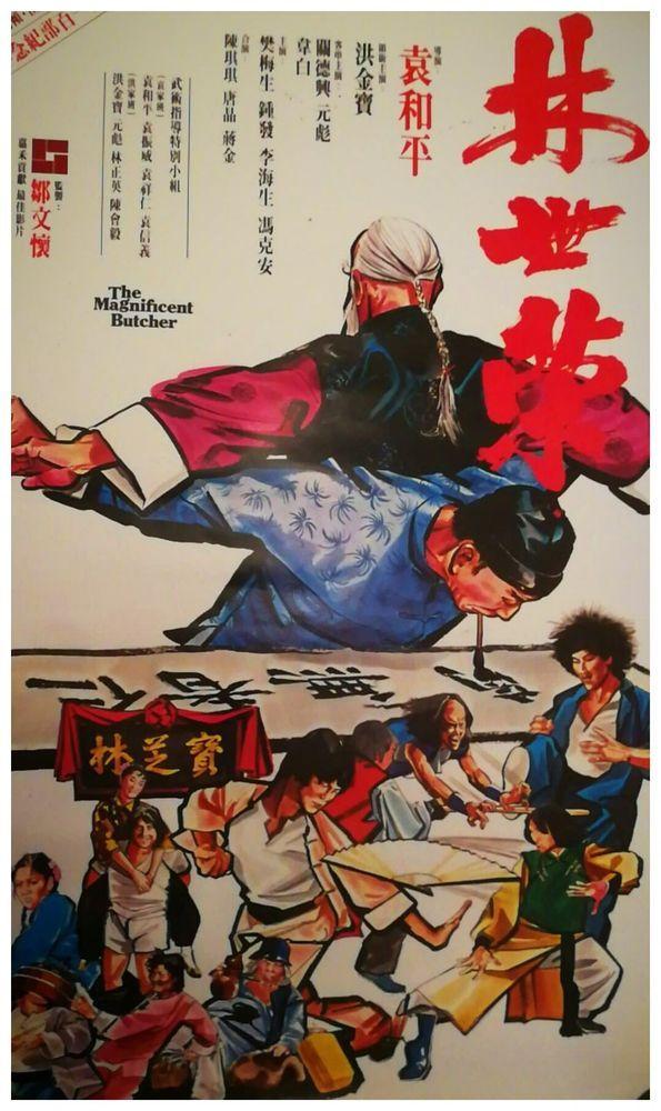 Original Poster: The Magnificent Butcher. Sammo Hung