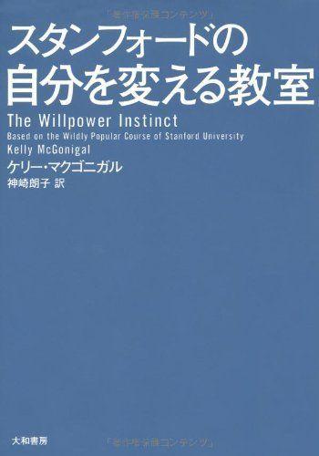 スタンフォードの自分を変える教室 ケリー・マクゴニガル, http://www.amazon.co.jp/dp/4479793631/ref=cm_sw_r_pi_dp_riSorb1PPGWAS