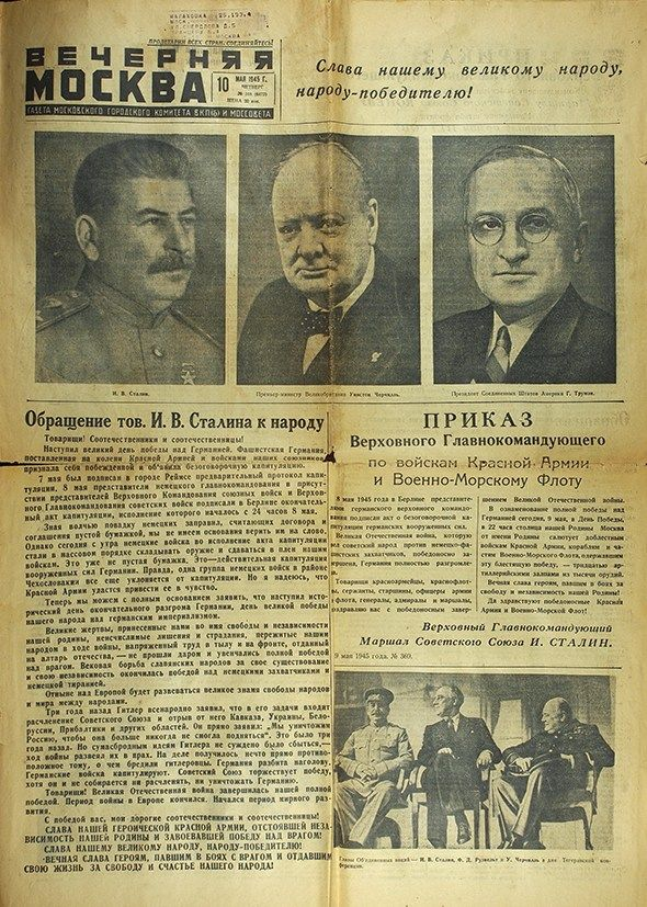Вечерняя Москва от 10 мая 1945. | Аукционы | В Никитском