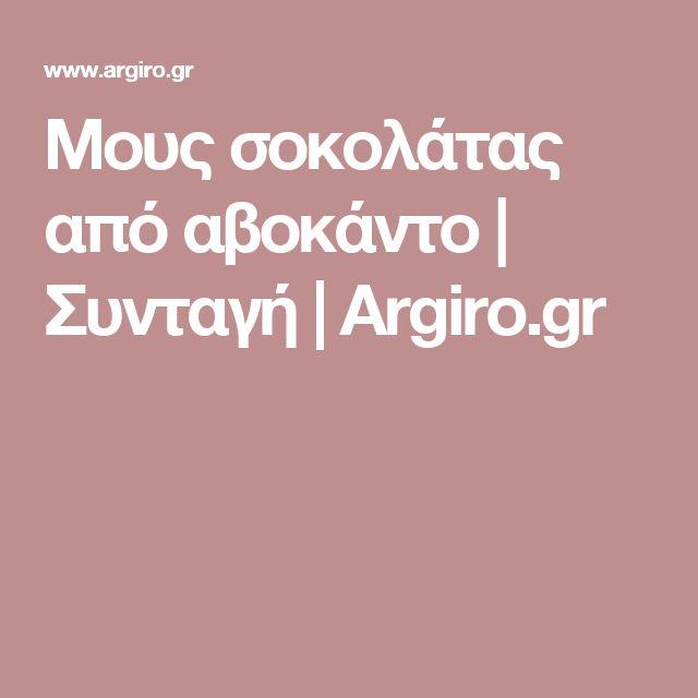 Μους σοκολάτας από αβοκάντο | Συνταγή | Argiro.gr