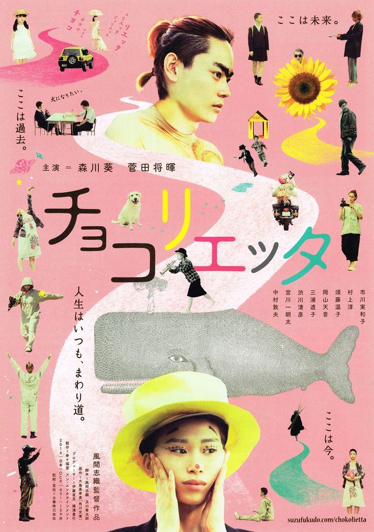 Japanese Movie Poster: Chokolietta. 2014 | Gurafiku: Japanese Graphic Design