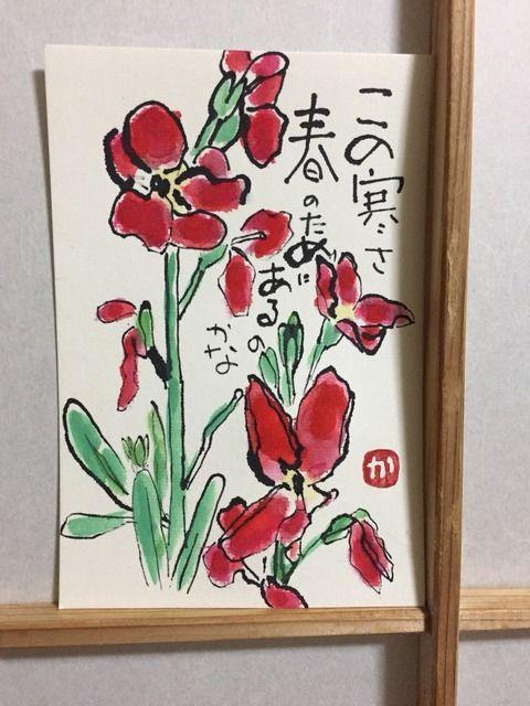 2017/1/20 玄関先の花 : 絵手紙日記