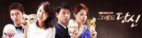Korean drama Still You (2012)