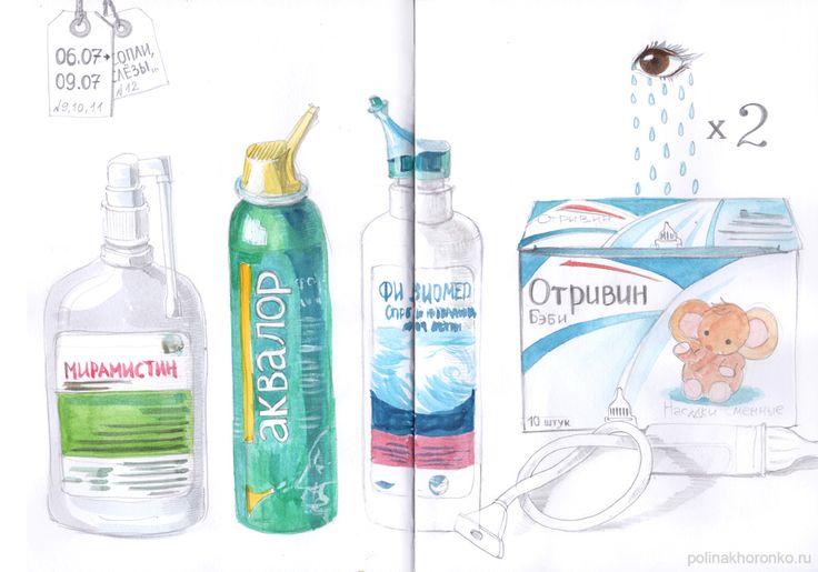 #sketchbook by Polina Khoronko: Скетчбук 2015 #watercolor #sickness