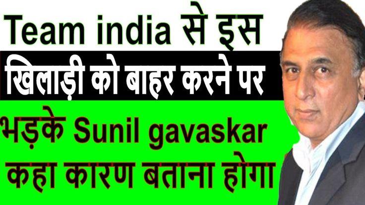 team india स इस खलड क बहर करन पर भडक Sunil gavaskar कह करण बतन हग https://youtu.be/NUl9tUrc9Nk