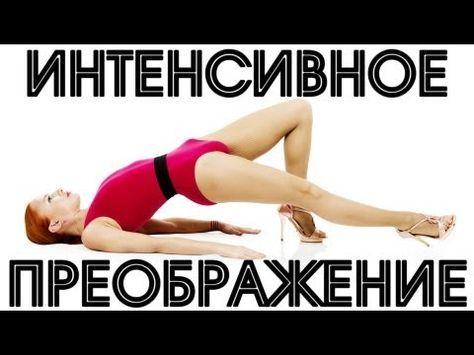 """▶ Комплекс упражнений """"Интенсивное преображение""""   Фитнес дома с Катериной Буйда - YouTube"""