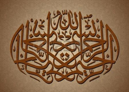 arabic calligraphy - #5