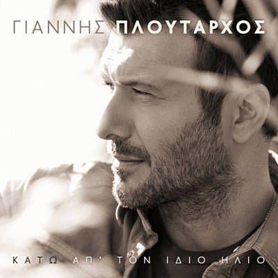 Послушай песню O Erotas Akoui St' Onoma Sou исполнителя Giannis Ploutarhos, найденную с Shazam: http://www.shazam.com/discover/track/87158536