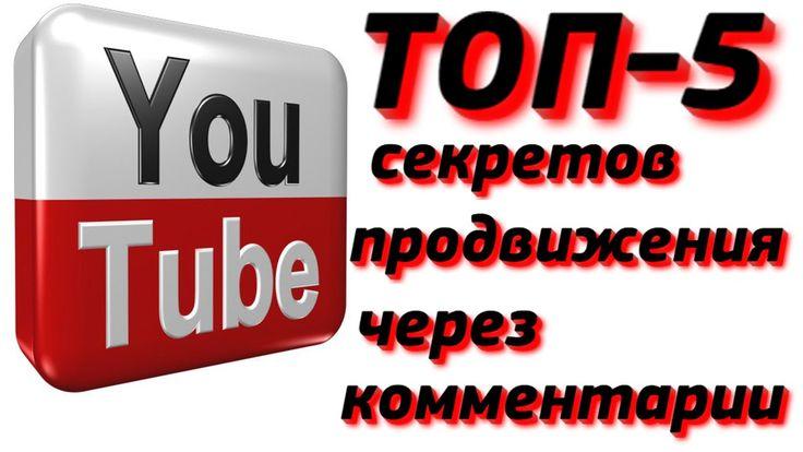 ТОП-5 Секретов продвижения канала через комментарии [Денис Кузьмин]