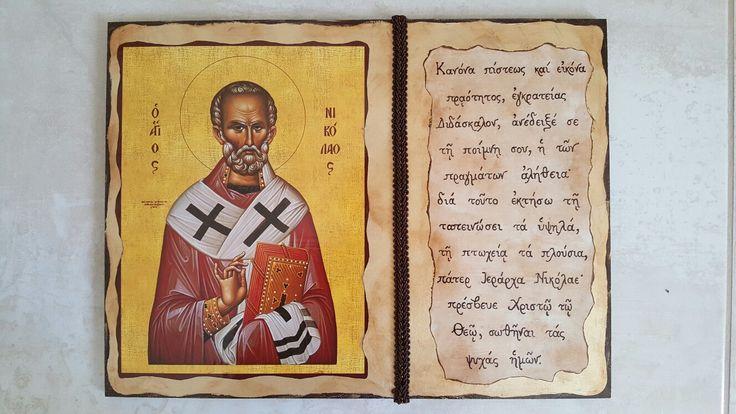 Εικονα 40×30 Αγιος Νικόλαος