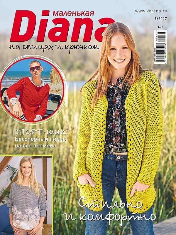 Встречаем осень с новым выпуском журнала «Маленькая Diana». Стильные повседневные модели, связанные крючком и на спицах, будут незаменимы в прохладный сезон!