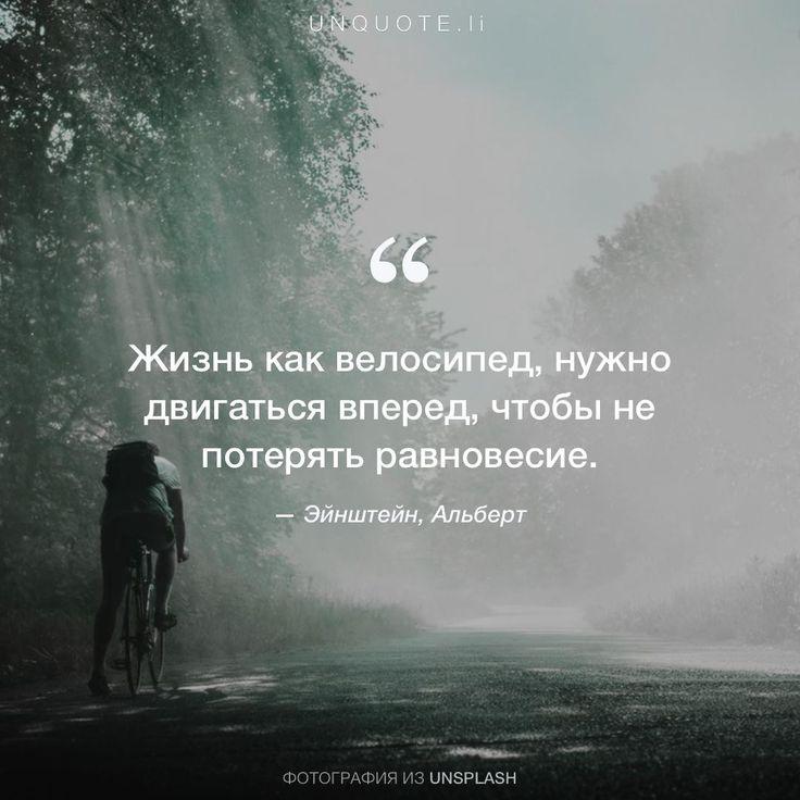 """Эйнштейн, Альберт """"Жизнь как велосипед, нужно двигаться вперед, чтобы не потерять равновесие."""""""