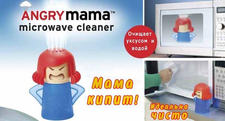 Очиститель для микроволновки Angry Mama (Злая мама)Очиститель для микроволновки Angry Mama (Злая мама) до блеска всего за 7 минут очистит вашу микроволновку !Просто добавьте воды и уксус и забавная Злая мама с легкостью справиться даже с сильнейшими загрязнениями .