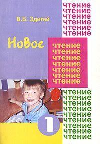 """Эдигей """"Новое чтение"""""""