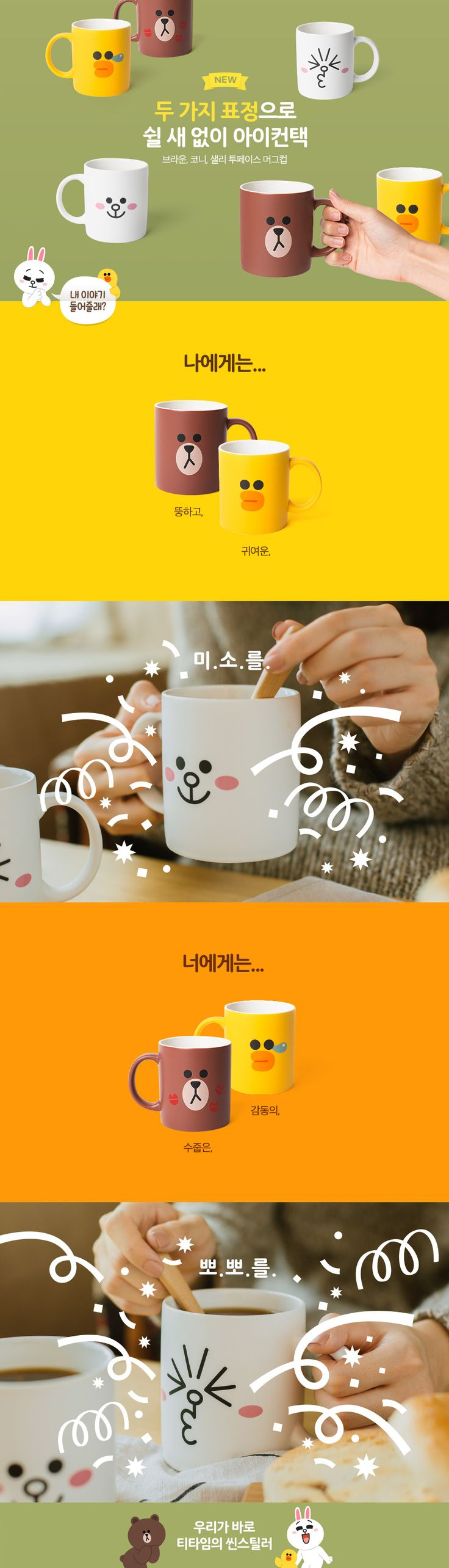 투페이스머그 | LINE FRIENDS STORE  Cute banner ad. Layout for product detail