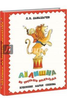 Часто ли вы бывали в цирке? А вот такое цирковое представление, которое устроил детский писатель Лев Иванович Давыдычев на страницах этой книги с парадом участников и в трёх отделениях с антрактами, вам вряд ли представлялся случай посещать. Эта...