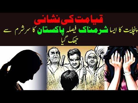 Multan Main Panchaiyat Ka Aisa Sharmnaak Faisla Kay Qoum Ka Sir Sharm Sa Jhuk Gaya | 24 News - https://www.pakistantalkshow.com/multan-main-panchaiyat-ka-aisa-sharmnaak-faisla-kay-qoum-ka-sir-sharm-sa-jhuk-gaya-24-news/ - http://img.youtube.com/vi/ZSwsgPDYC-8/0.jpg