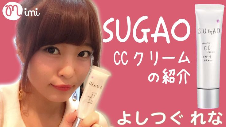 メイク前のお肌に♡SUGAO CCクリーム つぐれな編♡-HOW TO MAKE UP- - YouTube