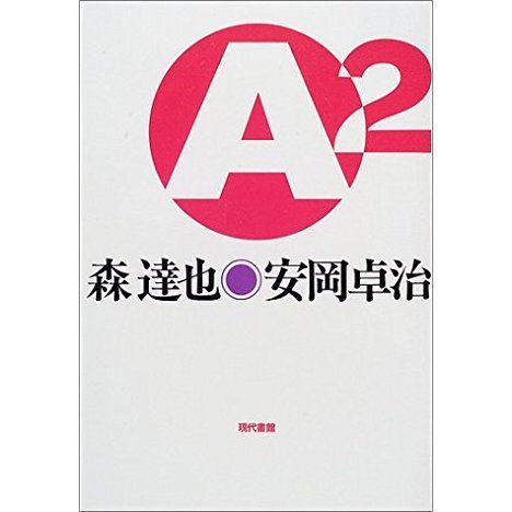 A2(森 達也,安岡 卓治)の感想