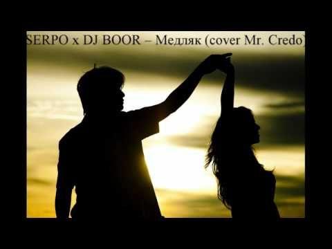 SERPO x DJ BOOR – Медляк (cover Mr. Credo) AUDIO