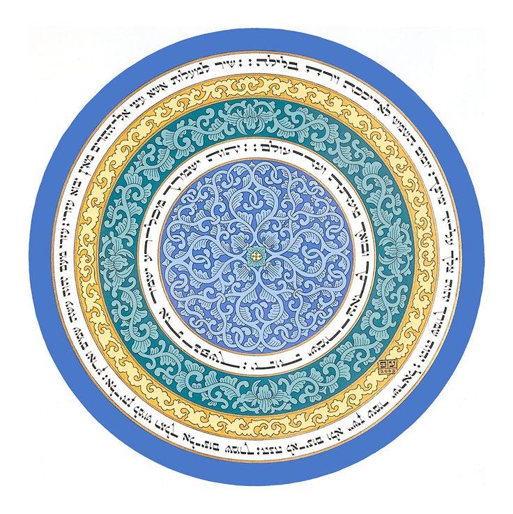 Psalms, Judaica, Hand Painted, Handmade in Israel, Prayers, Psalm 121, Sabbath Prayer by ayinfey on Etsy