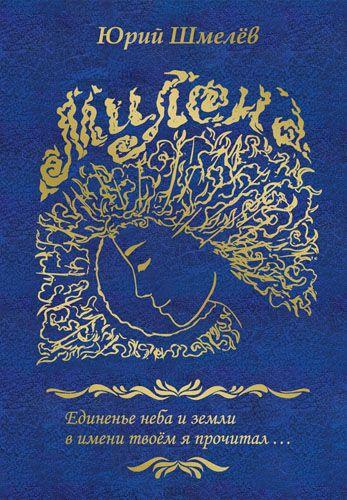 У нас новая книга: Юрий Шмелёв «Милена»   https://www.triumph.ru/news.php?id=120&utm_source=mpi
