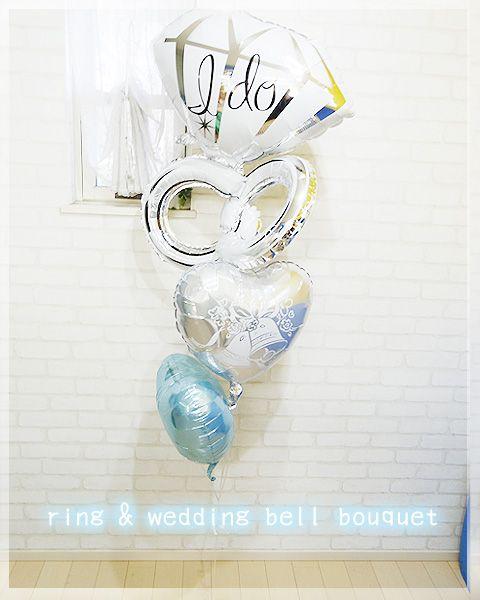 ring & wedding bell(ライトブルーハート) - バルーン電報を全国宅配!結婚式・誕生日の電報に 福福バルーン