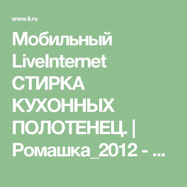 Мобильный LiveInternet СТИРКА КУХОННЫХ ПОЛОТЕНЕЦ. | Ромашка_2012 - Дневник Ромашка_2012 |