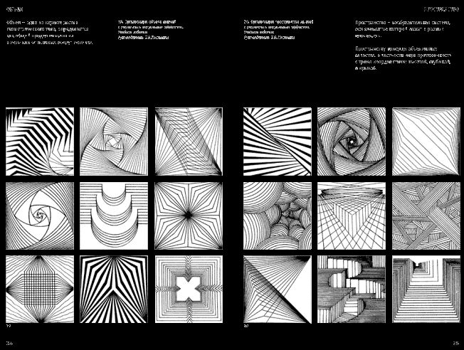 Графический дизайн (основы профессии)