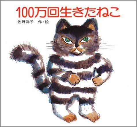 Amazon.co.jp: 100万回生きたねこ (講談社の創作絵本): 佐野 洋子: 本